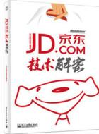 《京东技术解密》pdf扫描版电子书下载