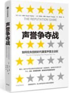 《声誉争夺战:如何在失控的时代重掌声誉主动权》pdf电子书下载