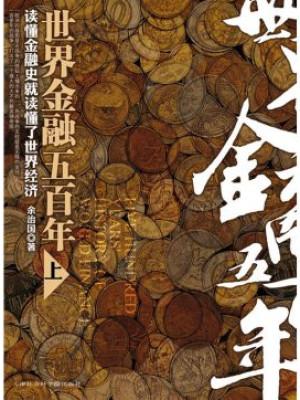 《世界金融五百年(上)》pdf文字版电子书下载