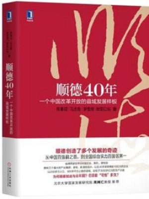 《顺德40年:一个中国改革开放的县域发展样板》pdf电子书下载