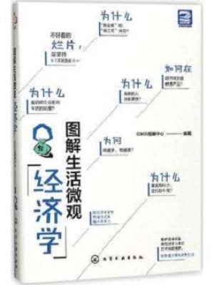 《图解生活微观经济学》pdf电子书下载