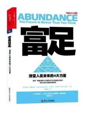 《富足:改变人类未来的4大力量》PDF电子书下载