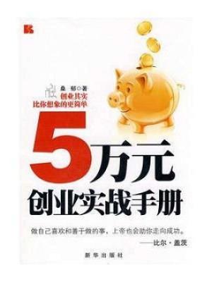 《5万元创业实战手册》pdf电子书下载