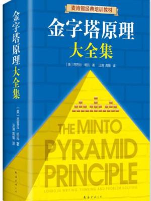 《金字塔原理》PDF高清免费电子书下载