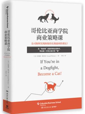 《哥伦比亚商学院商业策略课》pdf电子书免费下载