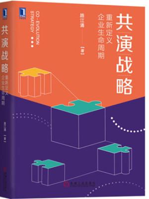 《共演战略:重新定义企业生命周期》pdf电子图书下载