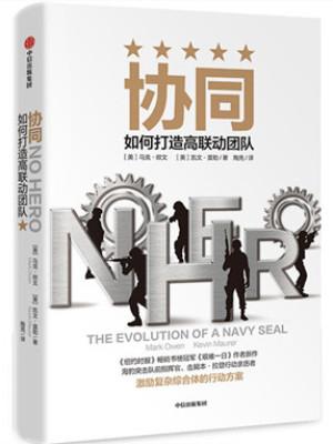 《协同:如何打造高联动团队》pdf高清电子书下载
