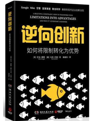 《逆向创新:如何将限制转化为优势》pdf格式下载
