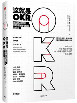 [美]约翰·杜尔《这就是OKR》pdf文字版电子书免费下载