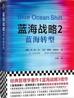 《蓝海战略2:蓝海转型》pdf文字版免费资源下载