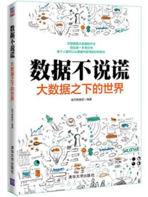 《数据不说谎:大数据之下的世界》pdf电子书资源下载