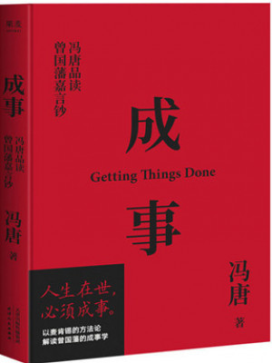 《成事:冯唐品读曾国藩嘉言钞》pdf书籍免费下载