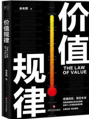 《价值规律:看懂趋势,掌控未来》pdf电子书下载