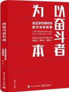 《以奋斗者为本》pdf文字版电子书免费下载