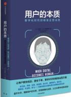 《用户的本质:数字化时代的精准运营法则》pdf资源下载