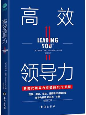 《高效领导力:新时代领导力突破的15个关键》pdf资源下载