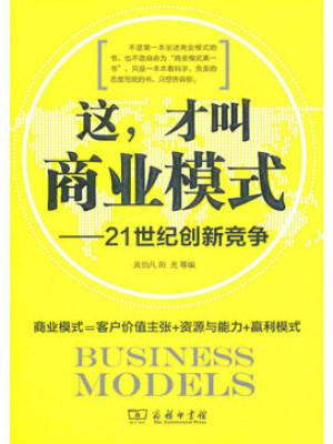 《这,才叫商业模式:21世纪创新竞争》pdf免费下载