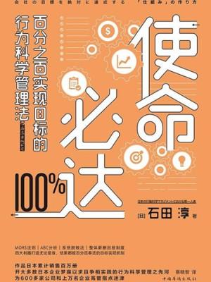 《使命必达:百分之百实现目标的行为科学管理法》pdf免费下载