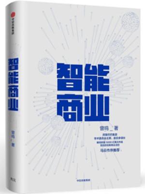 《智能商业》pdf文字版电子书资源免费下载