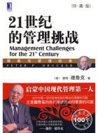 《21世纪的管理挑战(珍藏版) 》pdf电子图书下载