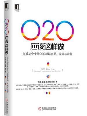 《O2O应该这样做:向成功企业学O2O战略布局、实施与运营》pdf下载