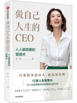 《做自己人生的CEO》pdf电子书免费下载
