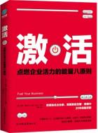 《激活:点燃企业活力的能量八原则》pdf电子书免费下载