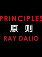 [美]瑞·达利欧《原则》PDF电子书免费资源下载