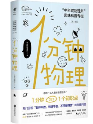 《1分钟物理》pdf文字版电子书免费下载