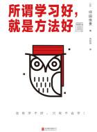 《所谓学习好,就是方法好》pdf电子书免费下载