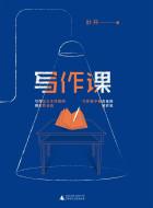 《写作课》pdf电子书免费资源下载