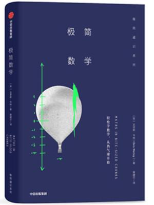 [英]克里斯·韦林《极简数学》pdf电子书籍下载