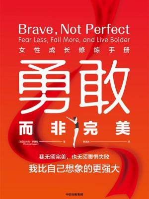 《勇敢而非完美:女性成长修炼手册》pdf免费下载