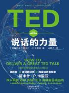 《TED说话的力量:世界优秀演讲者的口才秘诀》pdf下载