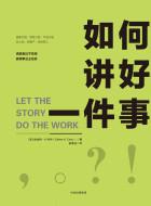 《如何讲好一件事》pdf电子书免费下载