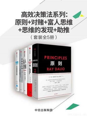《高效决策法系列:原则_对赌_富人思维_思维的发现_助推(套装共5册)》pdf下载