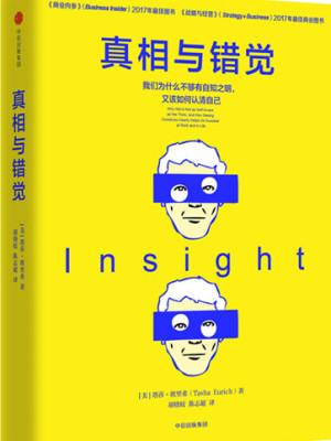 《真相与错觉》pdf电子书免费下载