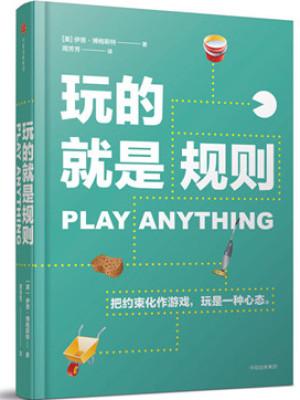 《玩的就是规则》pdf免费电子书下载