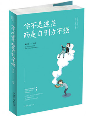 《你不是迷茫,而是自制力不强》pdf电子书下载