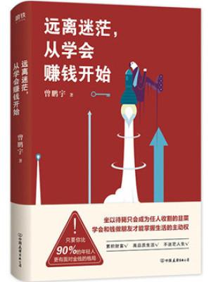 《远离迷茫,从学会赚钱开始》pdf免费下载