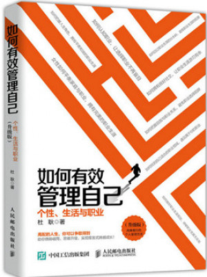 《如何有效管理自己》pdf免费下载