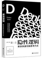 《隐性逻辑:教你快速切换思考方式》pdf下载