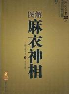 《图解麻衣神相》PDF文字版电子书下载