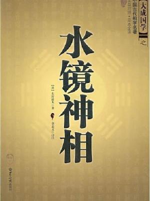 《水镜神相》PDF免费电子书下载