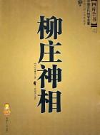 《柳庄神相》PDF免费电子书下载