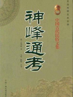 《神峰通考》PDF电子书资源免费下载