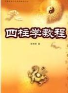 《四柱学教程》PDF电子书免费下载