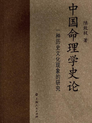 《中国命理学史论》PDF电子书资源下载