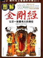 《图解金刚经:认识一部最伟大的佛经》PDF电子书下载