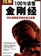 《图解100句读懂金刚经:轻松通晓最深奥的佛法智慧》PDF下载